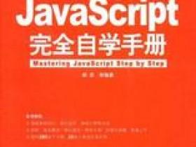 javascript完全学习手册PDF电子书