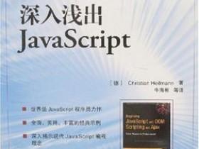 深入浅出JavaScript(中文版)PDF电子书