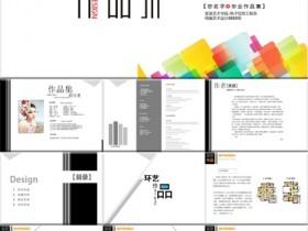 毕业设计PPT模板