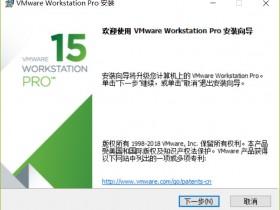 VMware Workstation Pro 15.0.0 官方版+激活密钥序列号