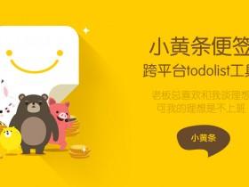 小黄条:win10下的便利贴,便笺软件,跨平台应用