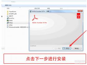 Adobe Acrobat XI Pro 11简体中文注册版(含序列号)