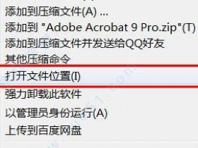 PDF拼版插件:Quite Imposing plus 3.0中文破解版(含安装说明)