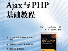 Ajax与PHP基础教程PDF电子书
