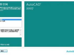 AutoCAD2007破解版