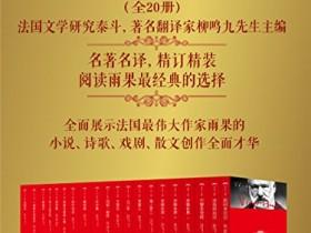雨果文集(套装共20册)电子书