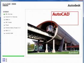 AutoCAD2008破解版,AutoCAD2008 32位,64位下载