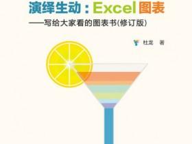 《演绎生动:Excel图表(修订版)》epub+mobi+azw3电子书