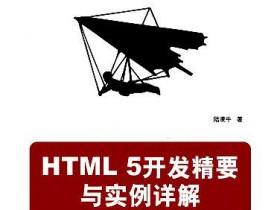 《HTML5开发精要与实例详解》PDF电子书