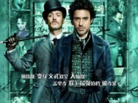 大侦探福尔摩斯1电影迅雷下载