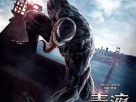 毒液:致命守护者[英语中字]1080p迅雷下载
