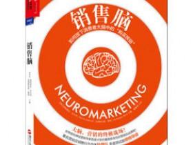 """《销售脑:如何按下消费者大脑中的""""购买按钮""""》PDF电子书"""