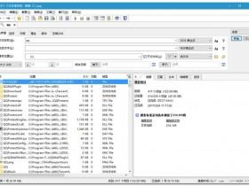 全文搜索工具:FileLocator Pro 8.5 绿色中文破解版