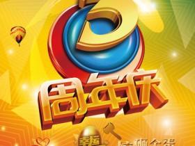 周年庆画册设计素材,周年庆海报图片模板