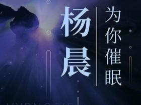 杨晨:为你催眠音频下载