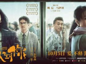 2018年新片《找到你》高清迅雷下载