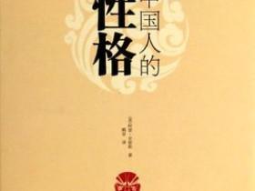 《中国人的性格》PDF电子书