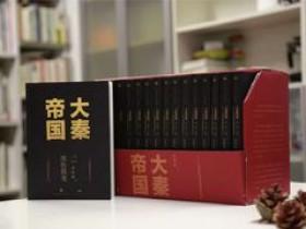 有声小说《大秦帝国》mp3