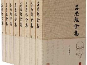 吕思勉全集(全26册) PDF电子书