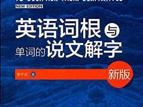 《英语词根与单词的说文解字(新版)》epub电子书