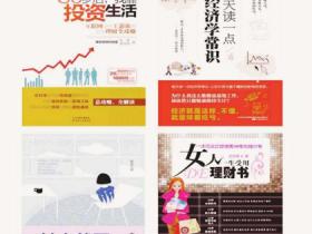 有关投资理财的电子书(共四册)