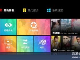 智能电视免费直播软件:今日影视TV版