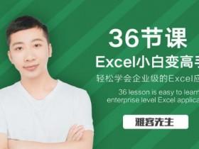 36节课,实现Excel小白到高手的进阶视频教程