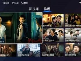 智能电视免费直播软件:千寻影视TV版(免付费,免VIP破解版)