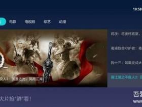 智能电视免费直播软件:麻花影视TV版1.1.1(精简免登陆免VIP版)