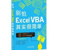《别怕,Excel VBA其实很简单(第2版)》PDF电子书