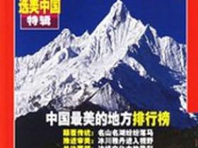 中国国家地理PDF电子书