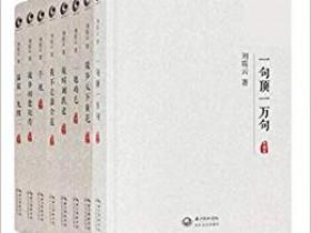 刘震云作品集典藏版【全8册】电子书