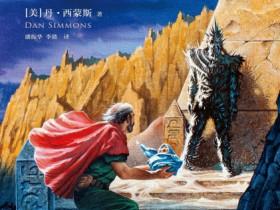 科幻小说《海伯利安的陨落》epub+mobi电子书