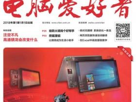 《电脑爱好者》2018年1-24期合集PDF电子杂志