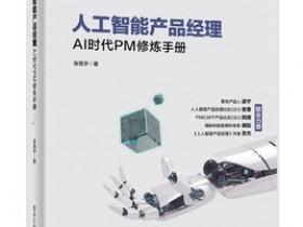 《人工智能产品经理:AI时代PM修炼手册》PDF电子书