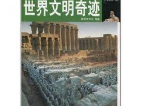 世界文明奇迹PDF电子书
