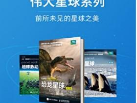 BBC自然探索—伟大星球系列(套装全3册)电子书