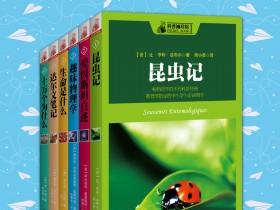 你一定爱读的极简科普丛书(套装共6册)电子书