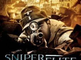 单击游戏:狙击精英,狙击手系列1-2-3(狙击手射击游戏 )(53G)