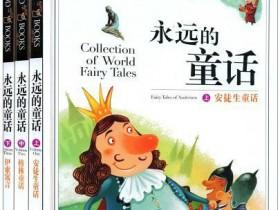 《永远的童话(套装上中下册)》PDF电子书
