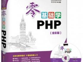 《零基础学PHP》PDF电子书