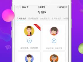 配音师v3.2.2破解版,专业手机配音软件app