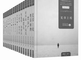世界名著《巴尔扎克精选集16册(傅雷经典译本) 》电子书