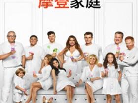 摩登家庭第十季全集 Modern Family 迅雷下载