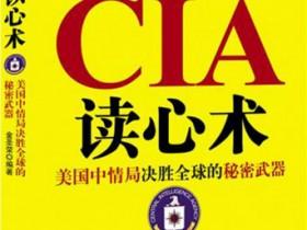 读心术书籍免费下载:《CIA读心术》epub+mobi电子书