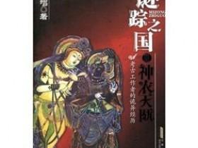 《谜踪之国3:神农天匦》epub电子书
