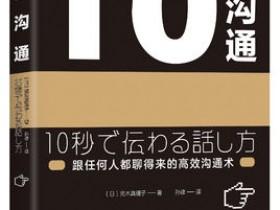 《10秒沟通》epub电子书