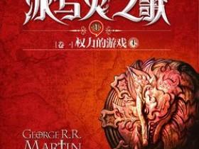 权力的游戏原著小说《冰与火之歌:权力的游戏》