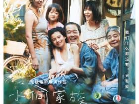 【豆瓣高分电影】小偷家族迅雷高清版免费下载