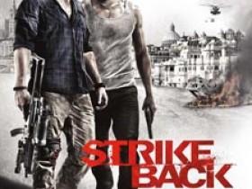 反击第二季全集Strike Back迅雷下载